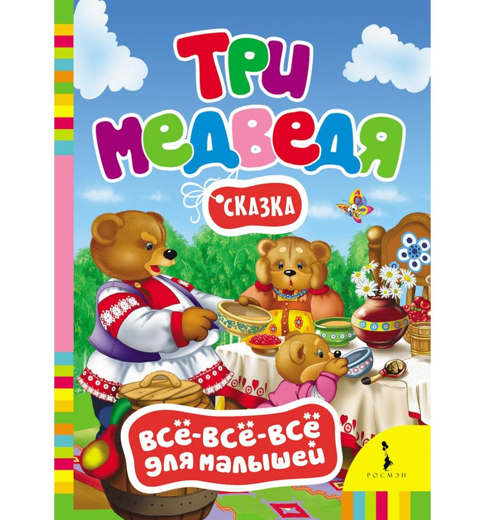 необходимости книги для малышей подробнее изучить