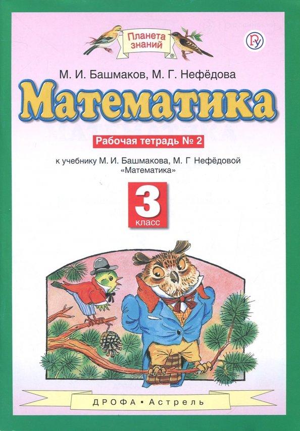 математике башмакова 4 класс г м нефёдова м гдз по и