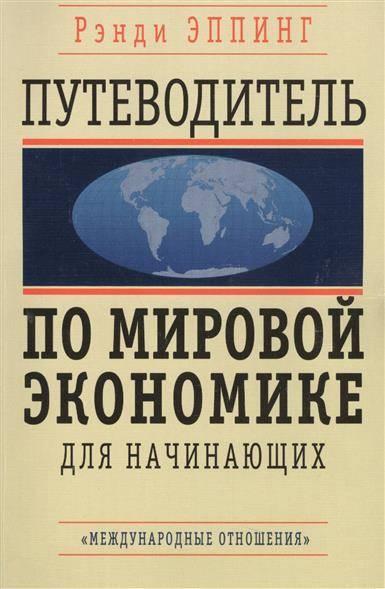 модные книги по экономике для начинающих услуга прокат