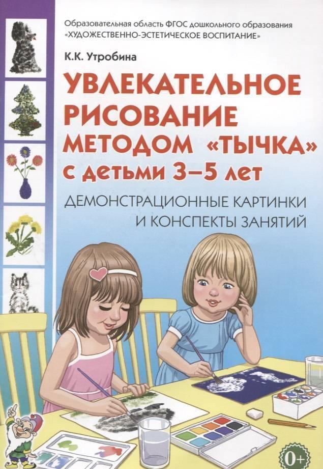 Картинки книг к нетрадиционному рисованию